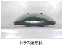トラス頭形状
