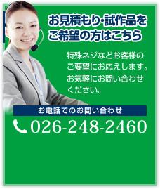お見積もり・試作品をご希望の方はこちら 特殊ネジなどお客様のご要望にお応えします。お気軽にお問い合わせください。お電話でのお問い合わせ 026-248-2460